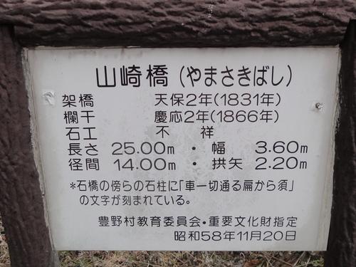 230130 山崎橋3