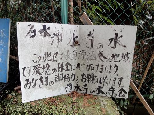 230130 浄水寺跡2