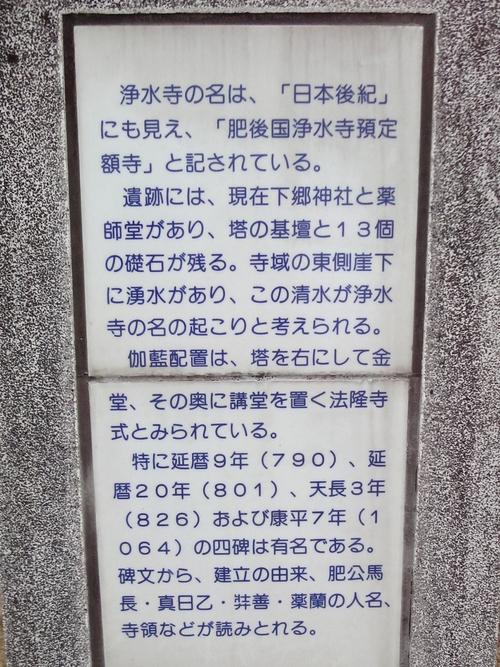 230130 浄水寺跡11