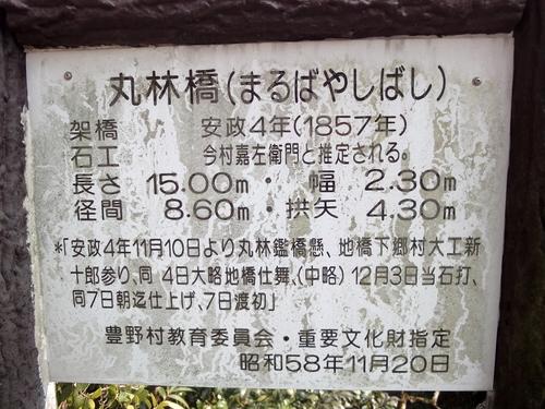 230130 丸林橋2