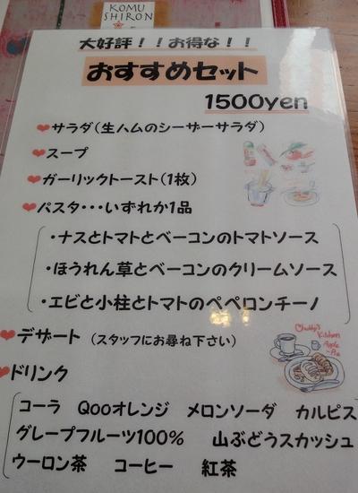 230130 コムシロン4