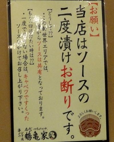230211 鶴亀屋7-1