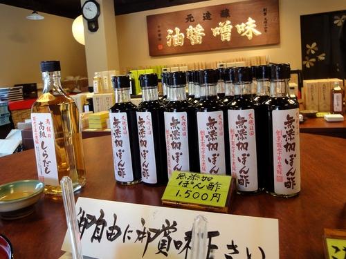 230305 日田醤油2
