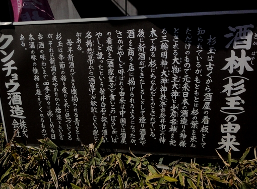 230305 薫長酒造4