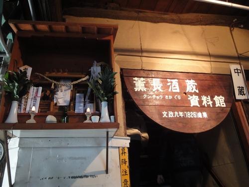 230305 薫長酒造15