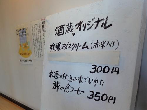 230305 薫長酒造24