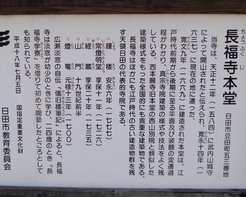 230305 長福寺1