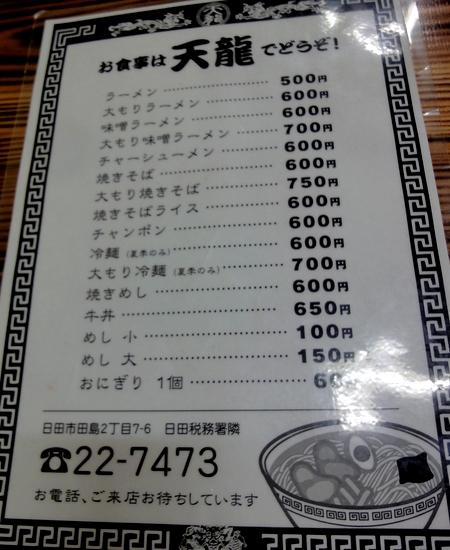 230305 天龍7