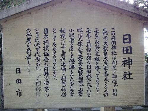 230305 日田神社9