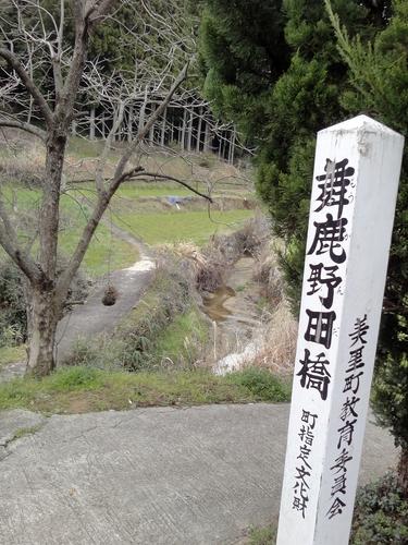 230326 舞鹿野田橋1