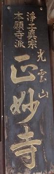 230313 正妙寺1-1