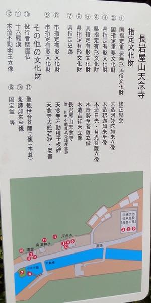 230402 天念寺1-1