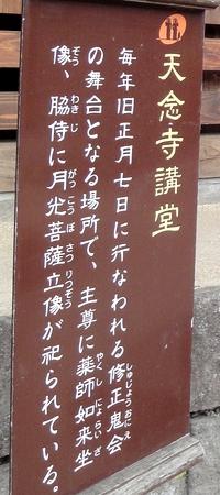 230402 天念寺10-1