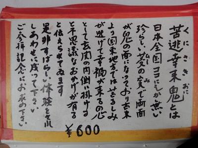 230402 岩戸寺14