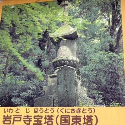 230402 岩戸寺40