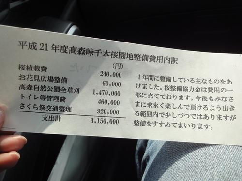 230409 南阿蘇桜巡り17