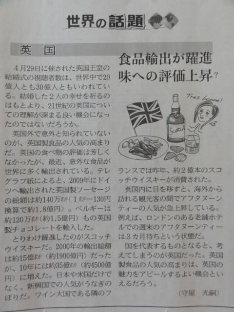 日経夕刊20110517