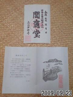 20090924002629