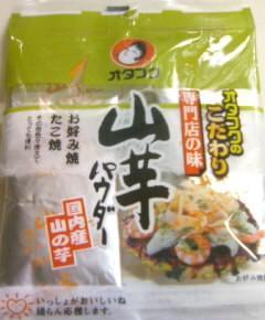 マオの四川風焼き餃子7