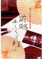 zennryaku.jpg