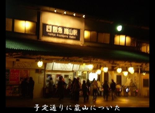 京都嵐山花灯路2