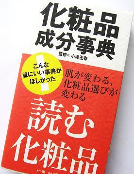 book cosme