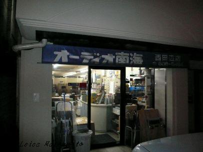 オーディオ南海 西田辺店