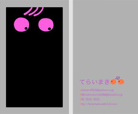 terai-ura-mihonのコピー