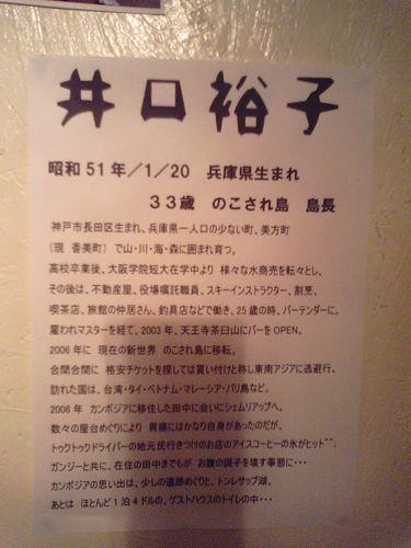 10井口さんプロフィール