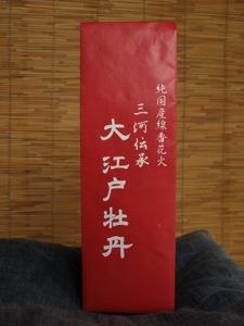 線香花火大江戸牡丹