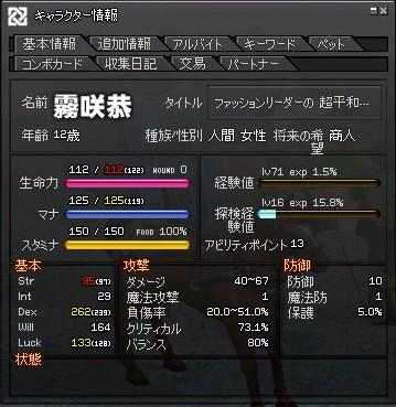 mabinogi_2012_02_11_007.jpg