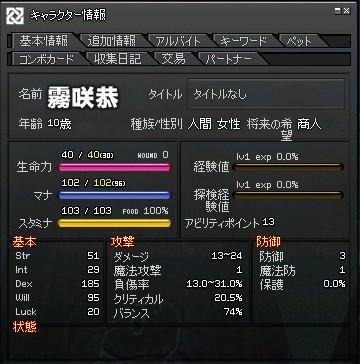 mabinogi_2012_02_11_008.jpg