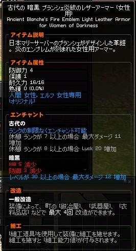 mabinogi_2012_02_16_006.jpg