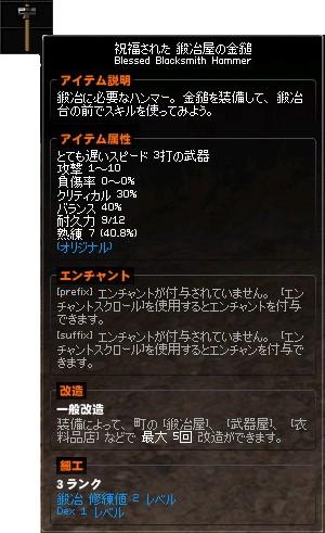 mabinogi_2012_02_20_002.jpg