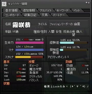 mabinogi_2012_02_25_005.jpg