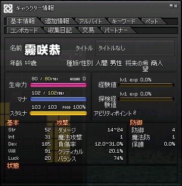 mabinogi_2012_02_25_009.jpg
