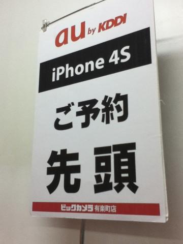 iphone4Sbic01.jpg