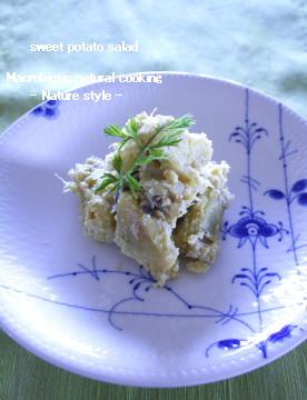 さつま芋のサラダ