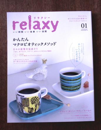 relaxy.jpg