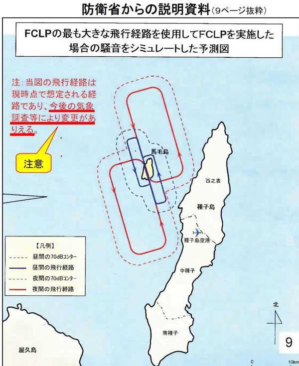 防衛省発表の図