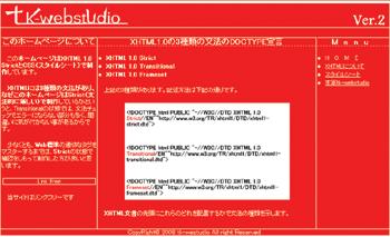tk-webstudio-Ver.2