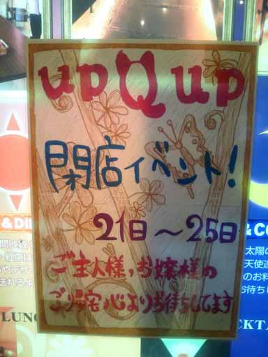 upqup081019-03.jpg