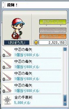 Maple6337a.jpg