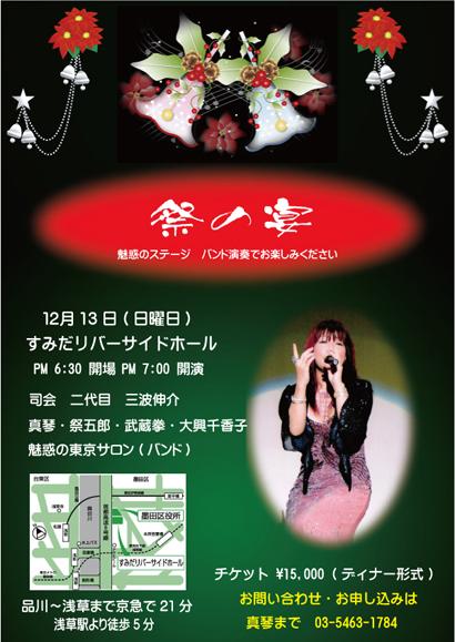 歌の祭典12-13-04