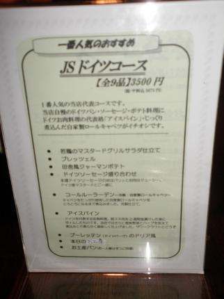 PA130008_20091015092337.jpg