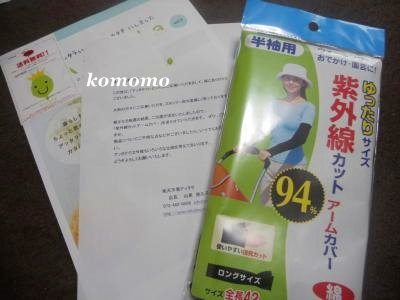 DSCN2414_convert_20110527232801.jpg