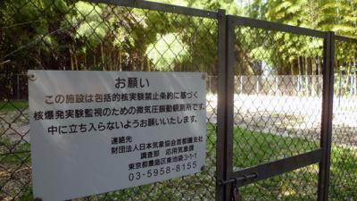 観測所(楽町)1_convert_20120401212800