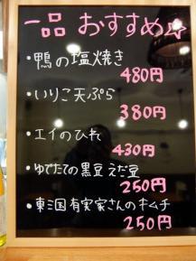 なか めにゅー 4.