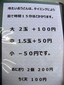 凡 メニュー 4.