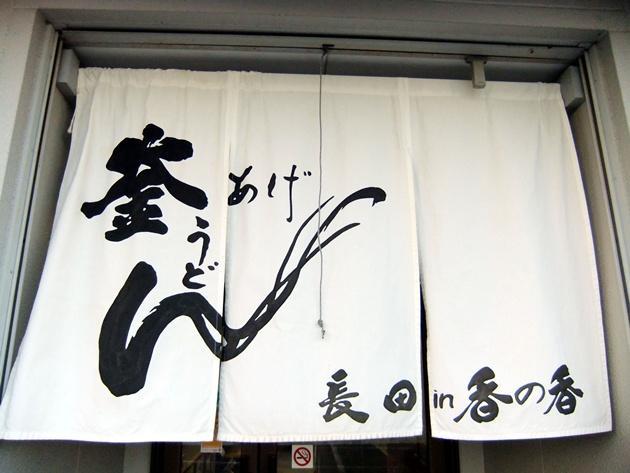 長田 暖簾